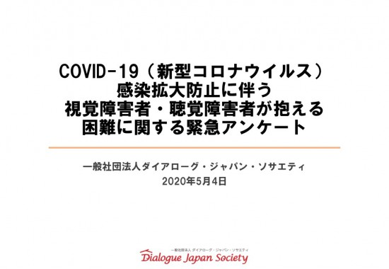 【緊急アンケート結果サマリー】COVID-19感染拡大防止に伴う 視覚障害者・聴覚障害者が抱える困難に関する緊急アンケート